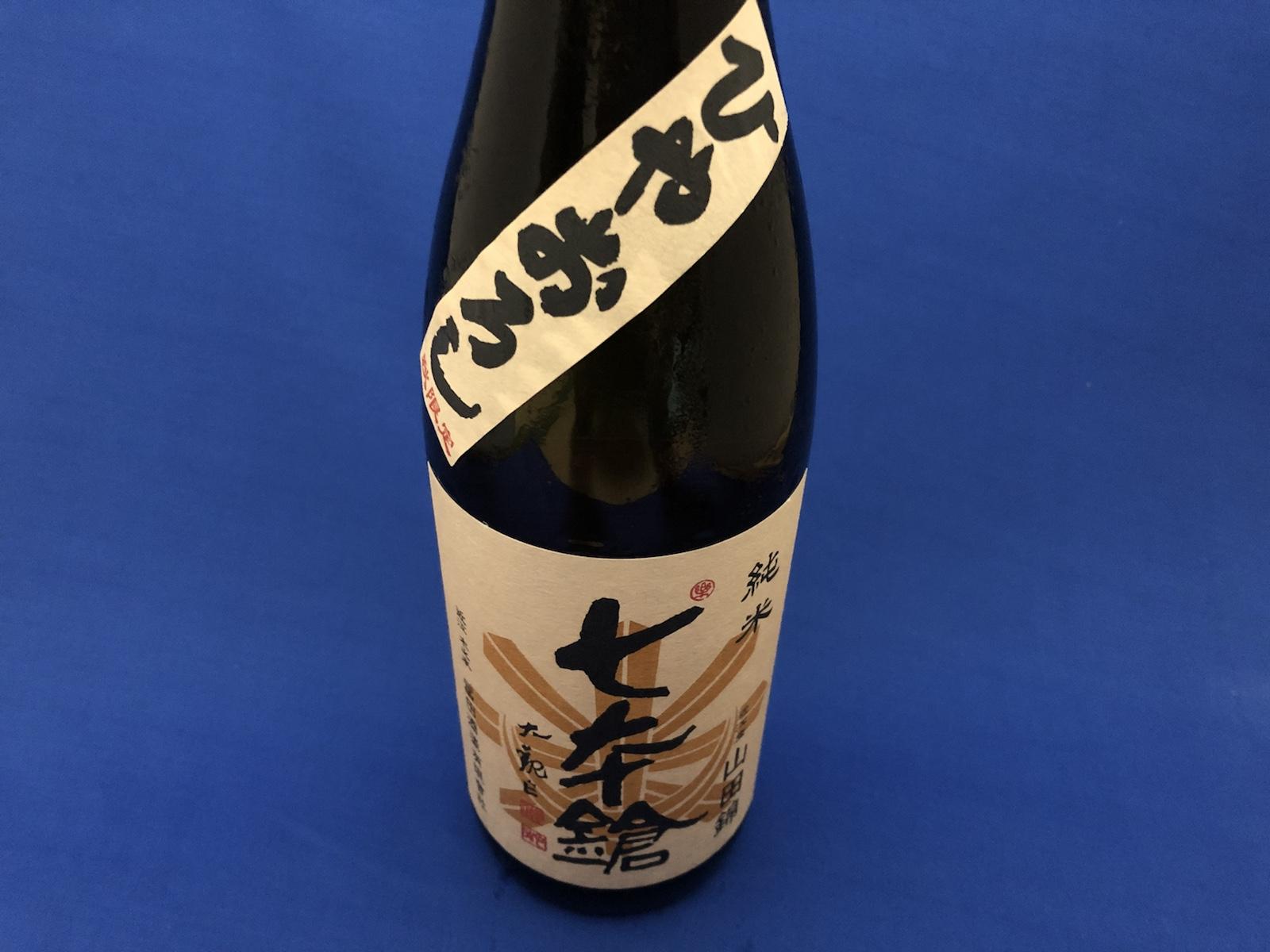渋さ際立つ男前な日本酒でいざ出陣!純米酒「七本槍」ひやおろし