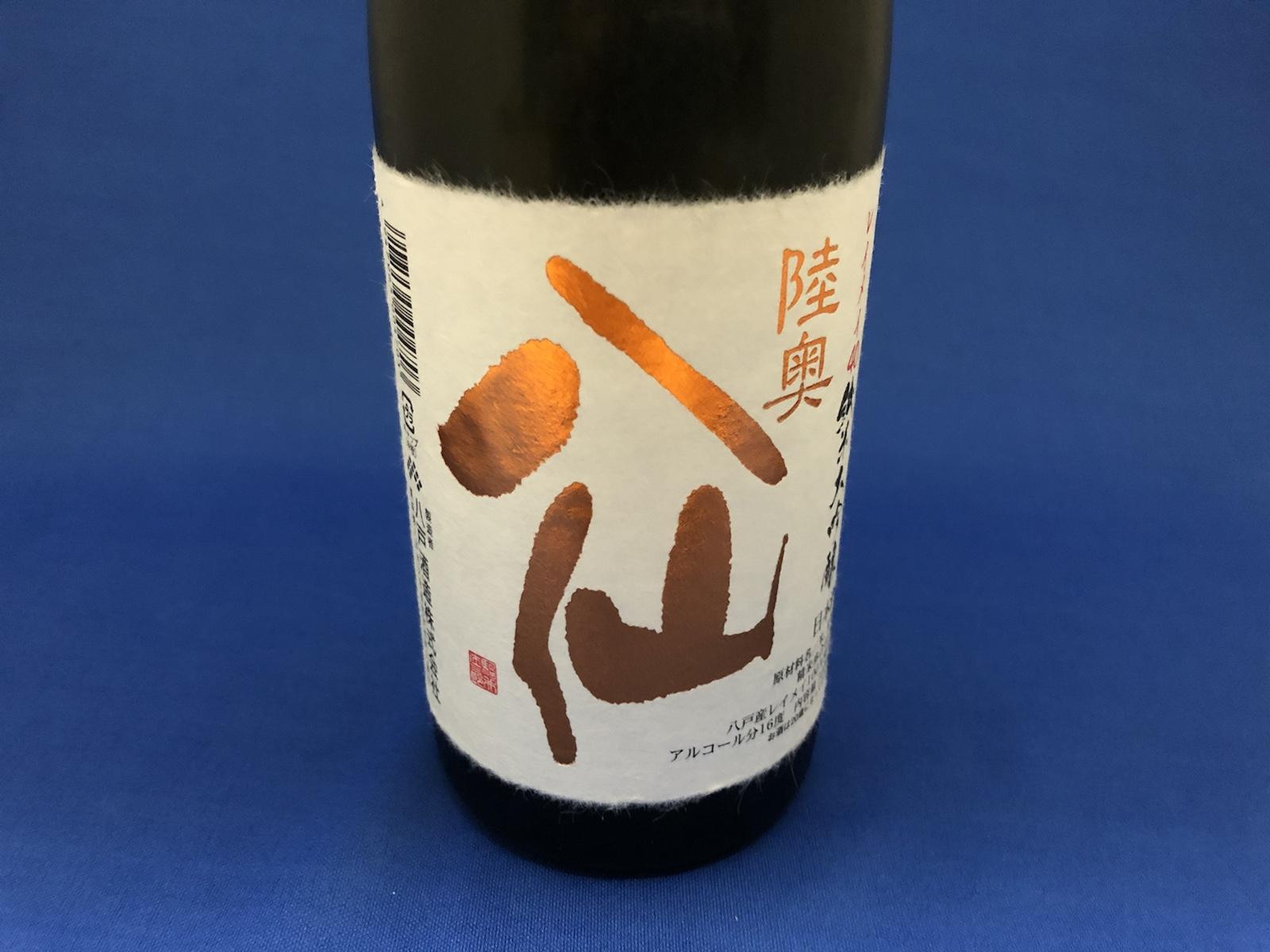 幻の米で醸す芳醇な限定日本酒「陸奥八仙レイメイ40純米大吟醸」