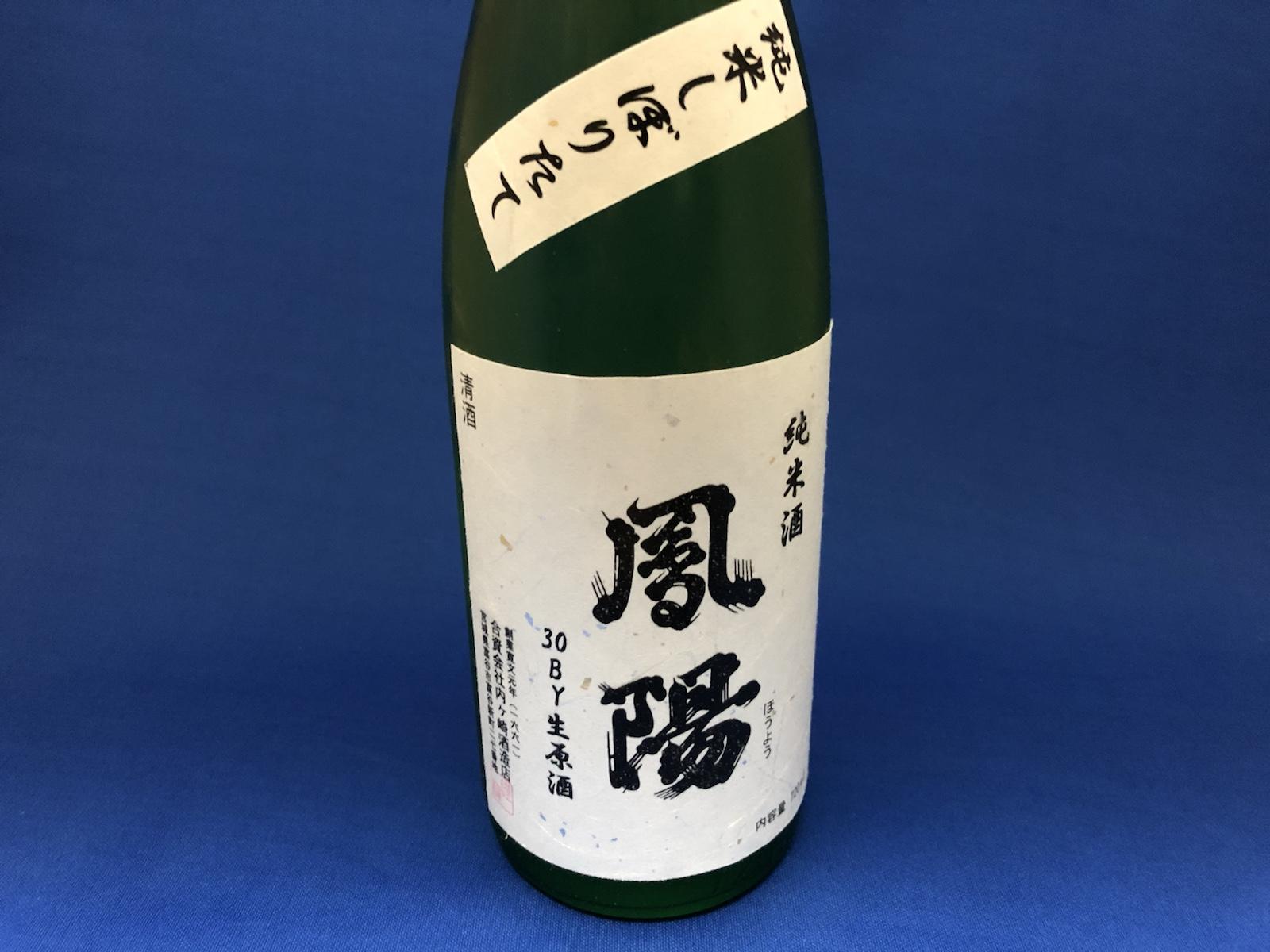 宮城最古の酒蔵が醸す、旨みとキレある日本酒「純米酒 鳳陽」