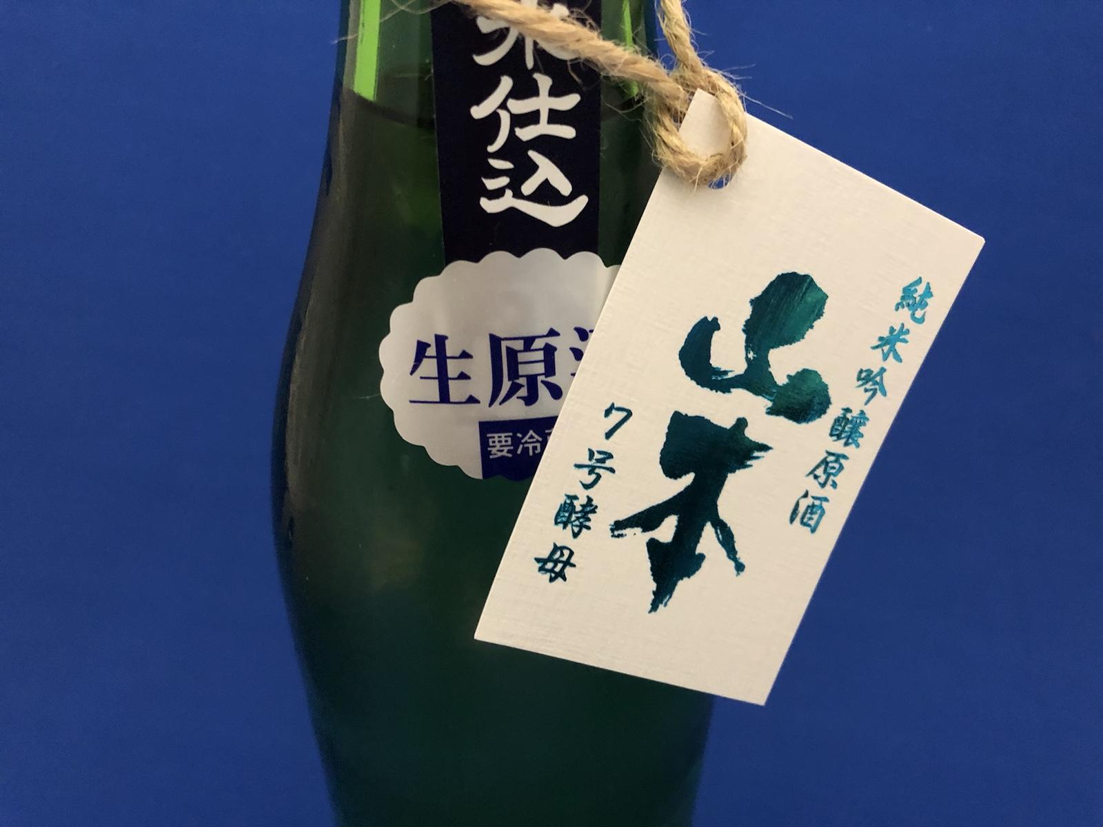 クラシック酵母飲み比べ!純米吟醸生原酒「山本」7号酵母