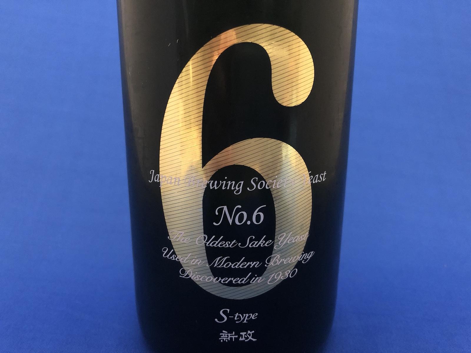 新政「No.6 S-type」!日本酒はここまで美しくなれるのか…
