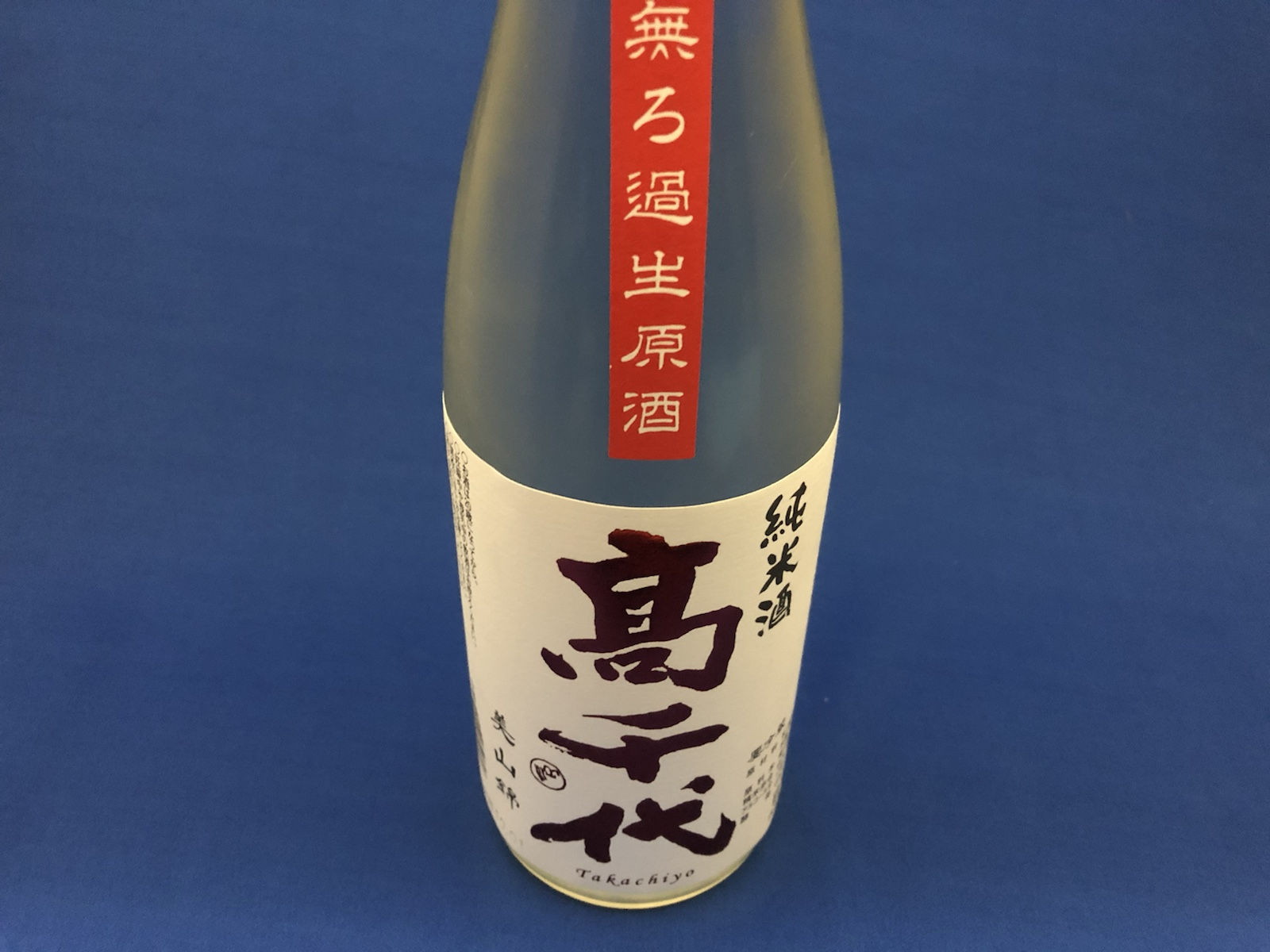 日本酒度+19の超辛口日本酒!髙千代 純米酒 美山錦