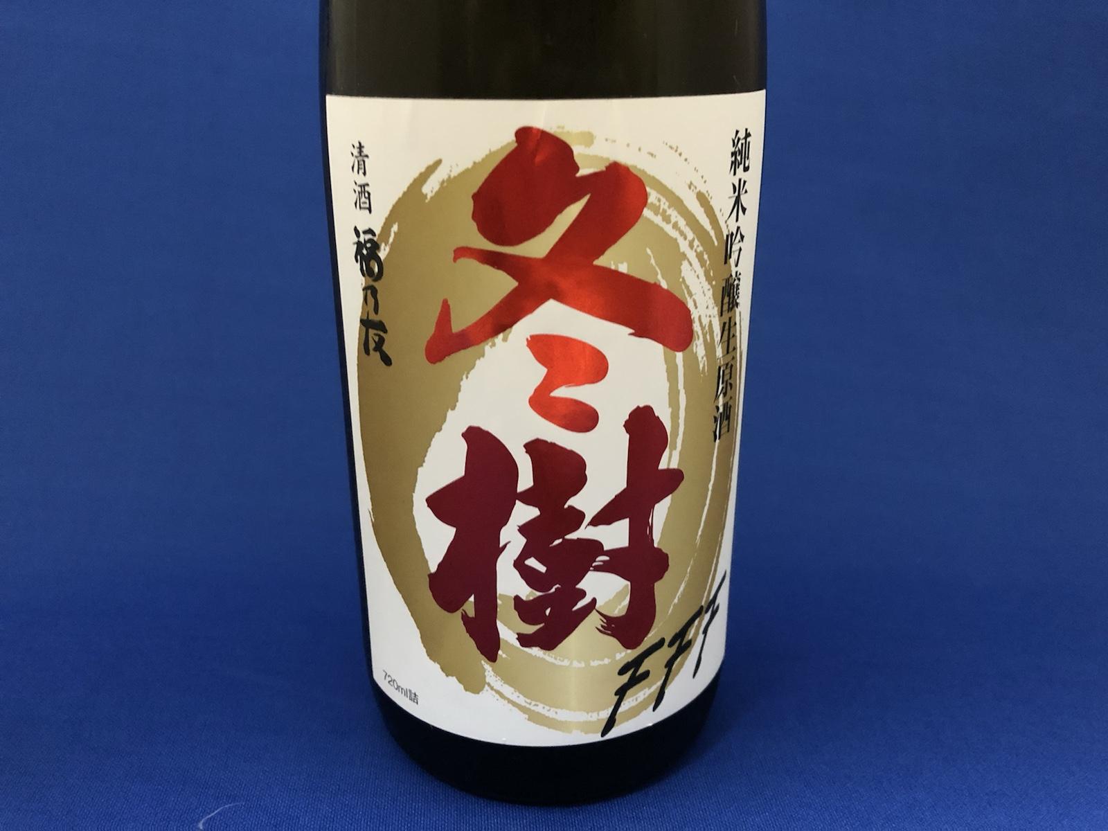 ワイングラスで美味しい日本酒2019金賞!その名も「冬樹」