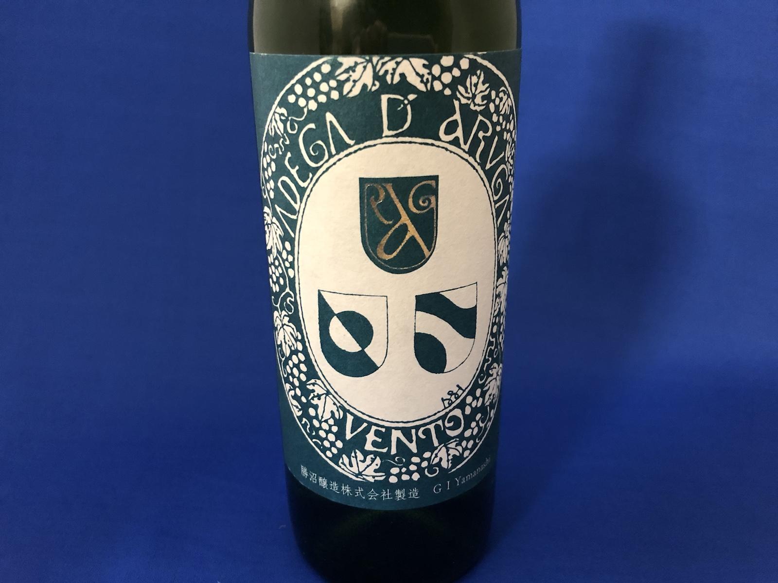 世界に誇る甲州ワイン!勝沼醸造「アルガーノ ヴェント」