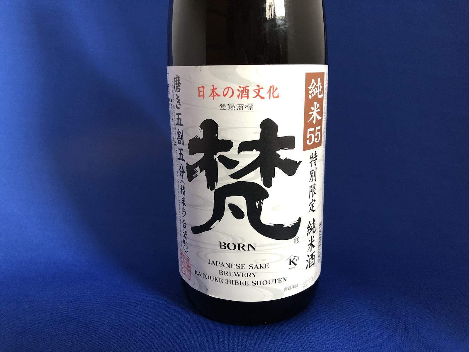 世界に誇る日本酒を鯖江から!「梵 純米55」特別限定純米酒