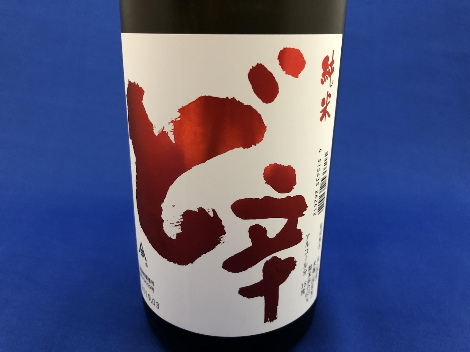 山本「ど辛」純米生酒 油断禁物、キレッキレの超辛口酒
