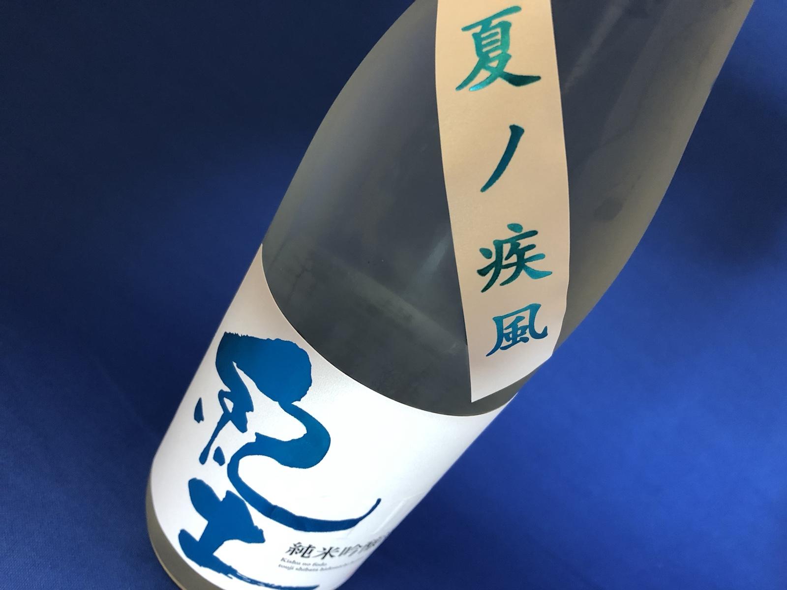 吹き抜ける爽快な酸味と吟醸香。紀土「夏ノ疾風」純米吟醸