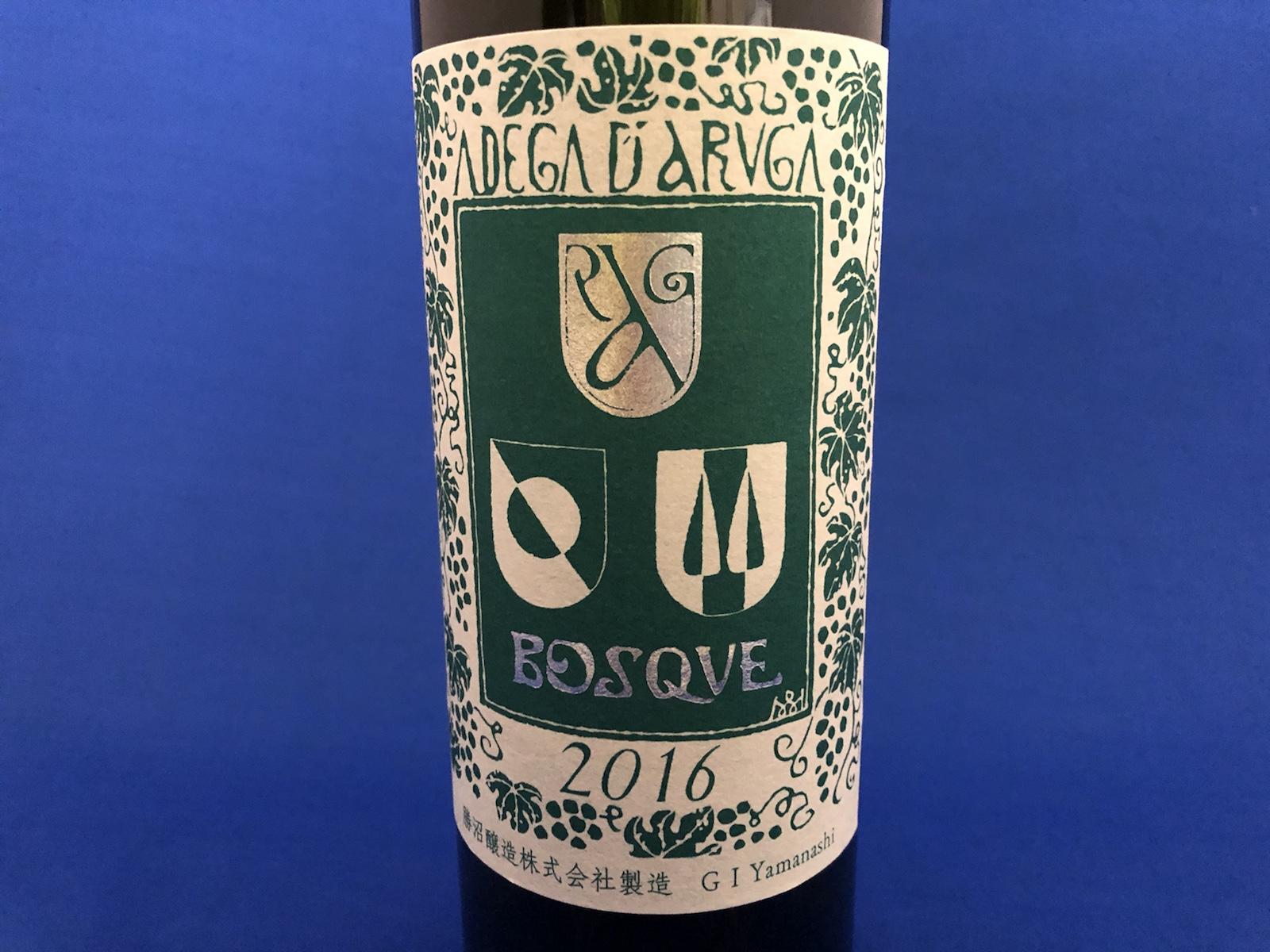 甲州ワインの魅力がさらに深まるアルガの林「アルガーノ ボシケ」