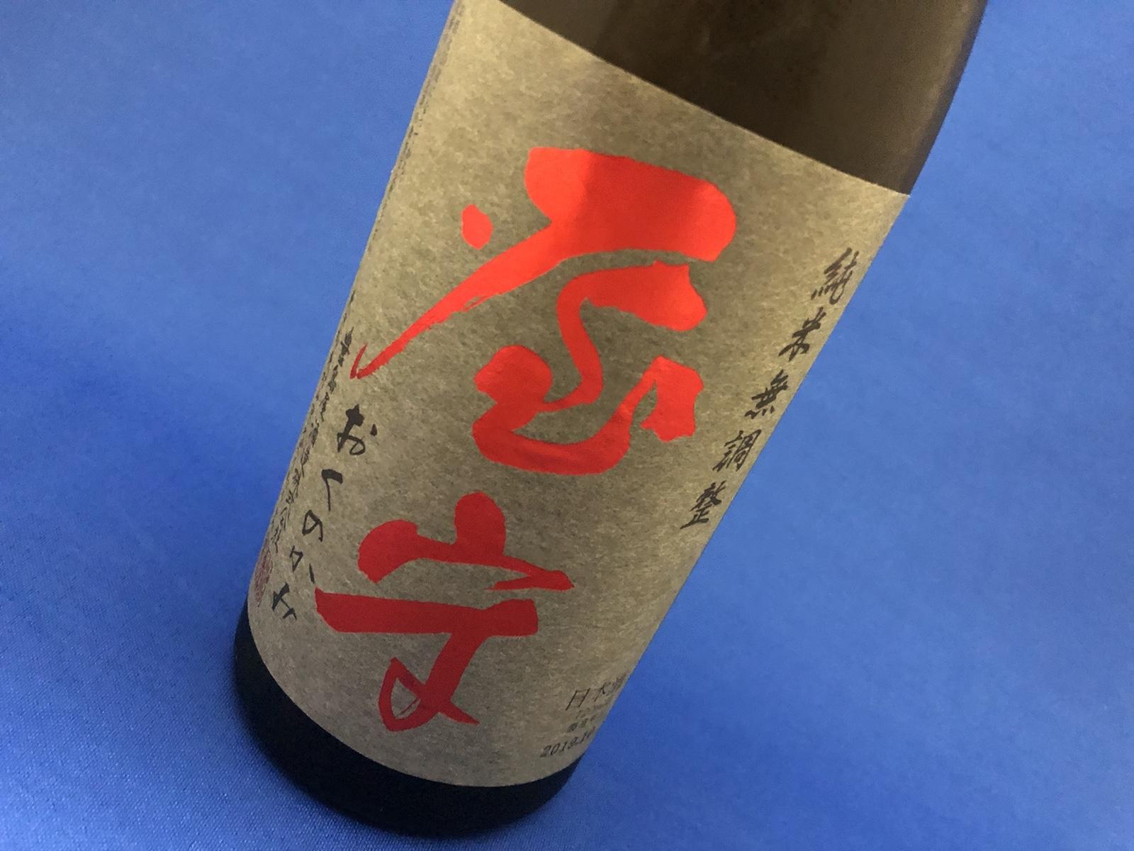 東京の地酒「屋守(おくのかみ)」!未来を変えるチカラの一杯