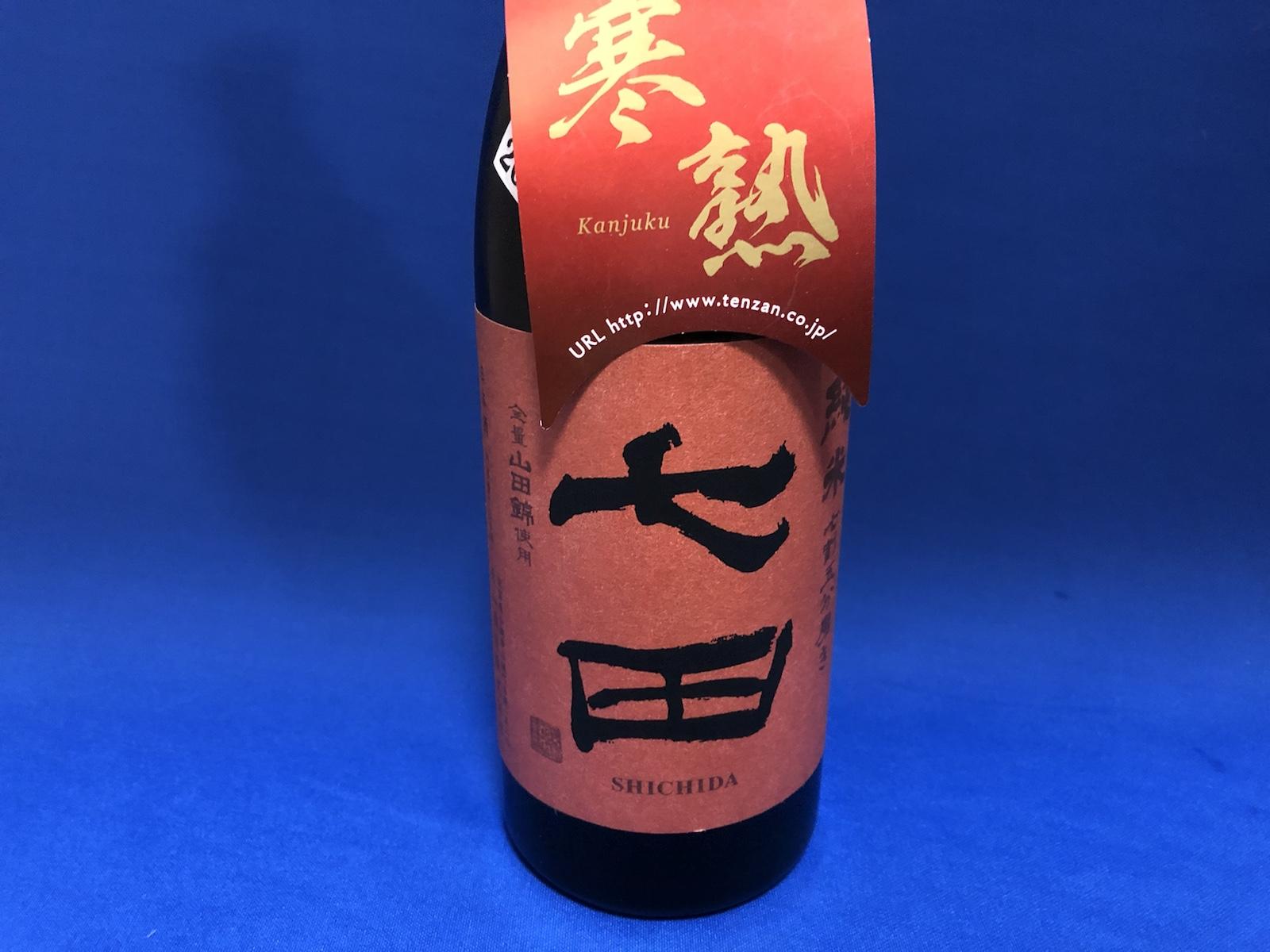 寒熟「七田」純米生無ろ過!フレッシュで力強い限定酒