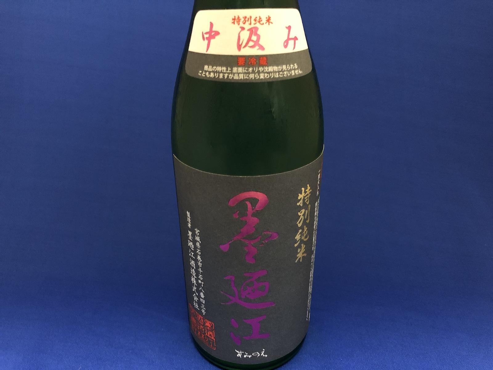 「墨廼江」特別純米 中汲み!味と香りの美味しい滴れ