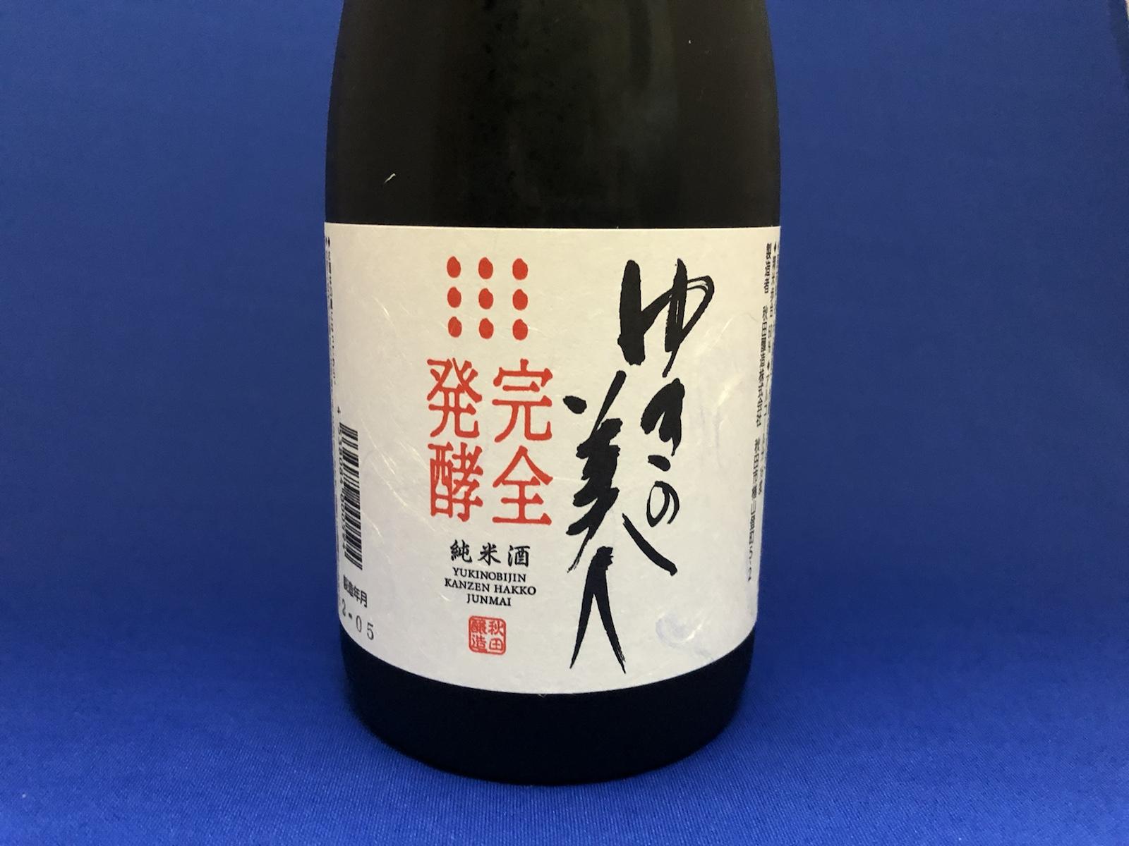 「ゆきの美人」完全発酵!ストレスも汗も発散、超辛口の純米酒