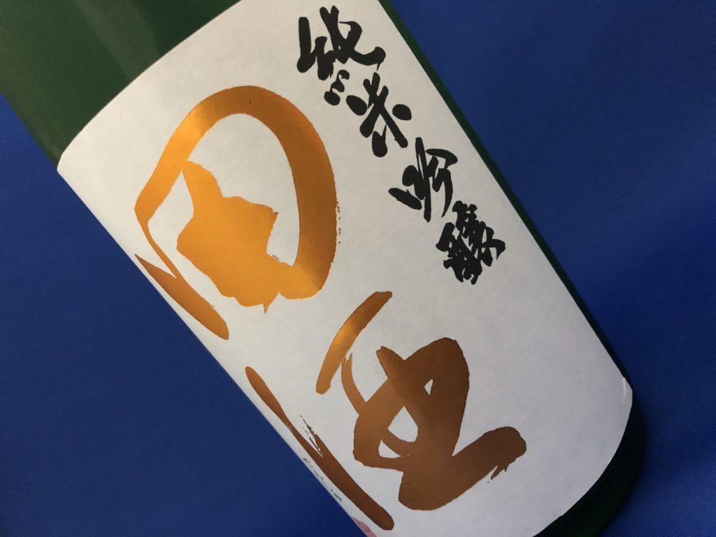 北東北の美田が育んだ「田酒」純米吟醸!秋田酒こまち100%使用
