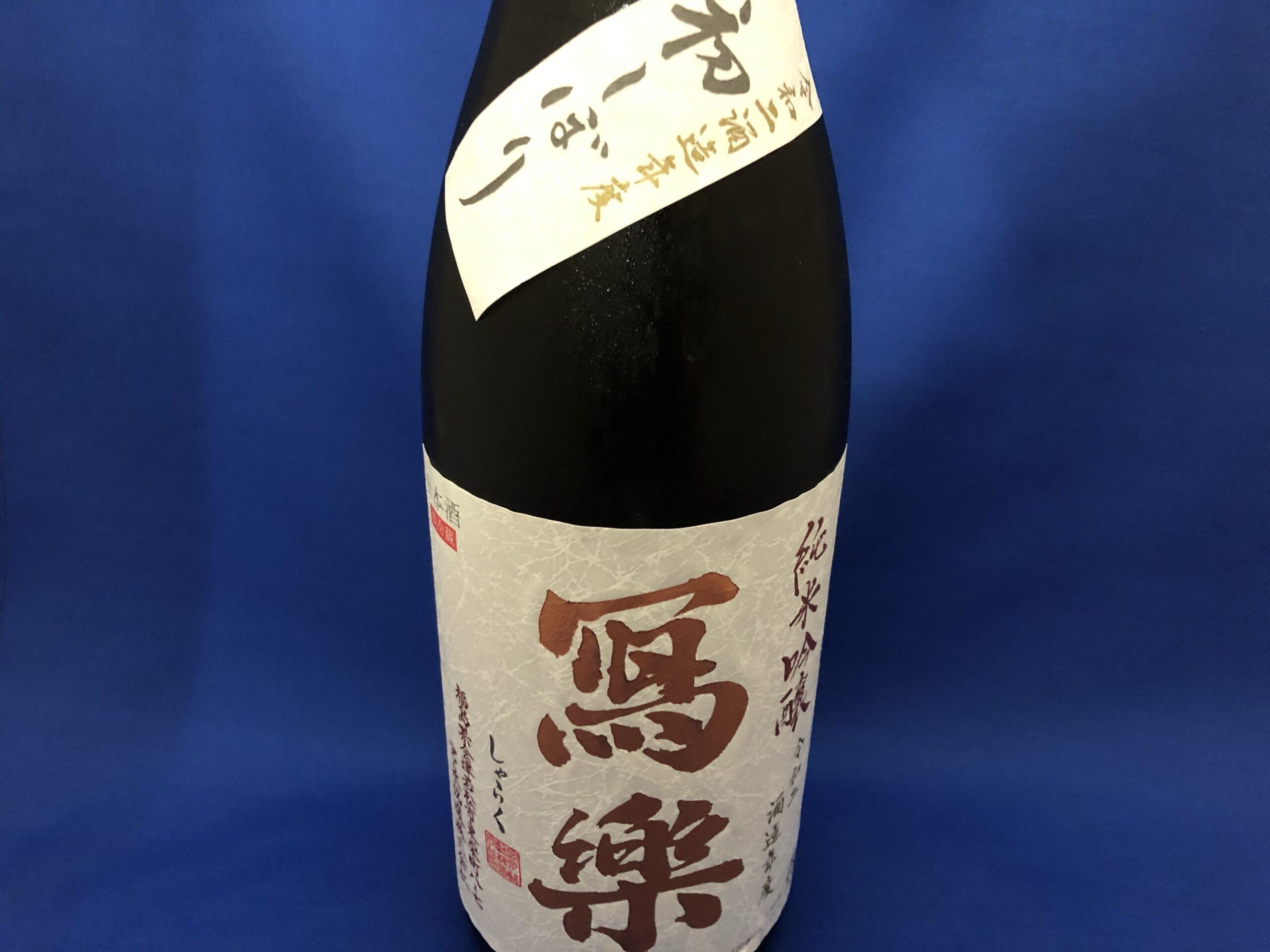 「写楽」純米吟醸 初しぼり!華やかな香りと搾りたての爽快感