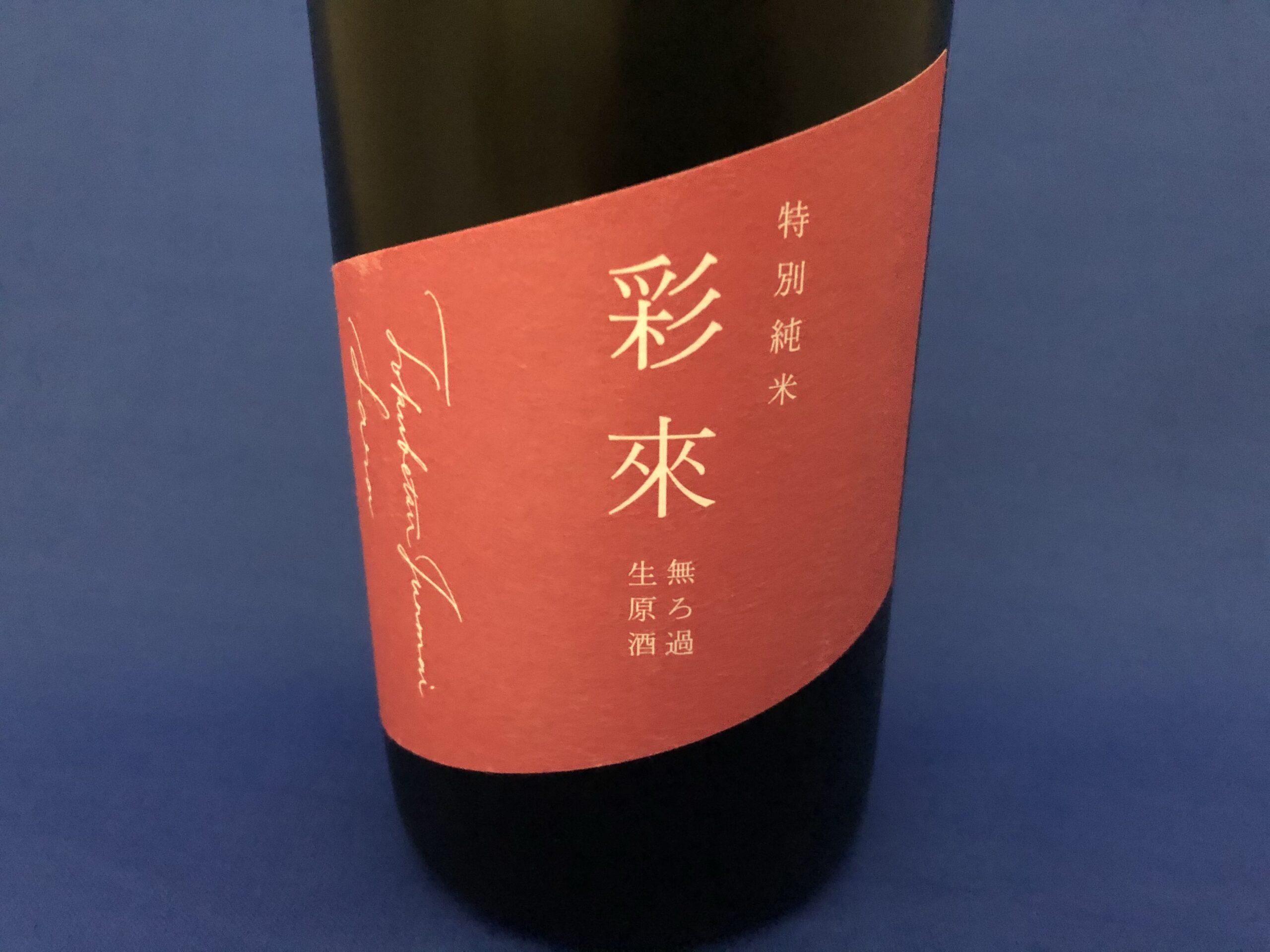 赤いラベルの「彩來(Sara)」登場! 特別純米無ろ過生原酒