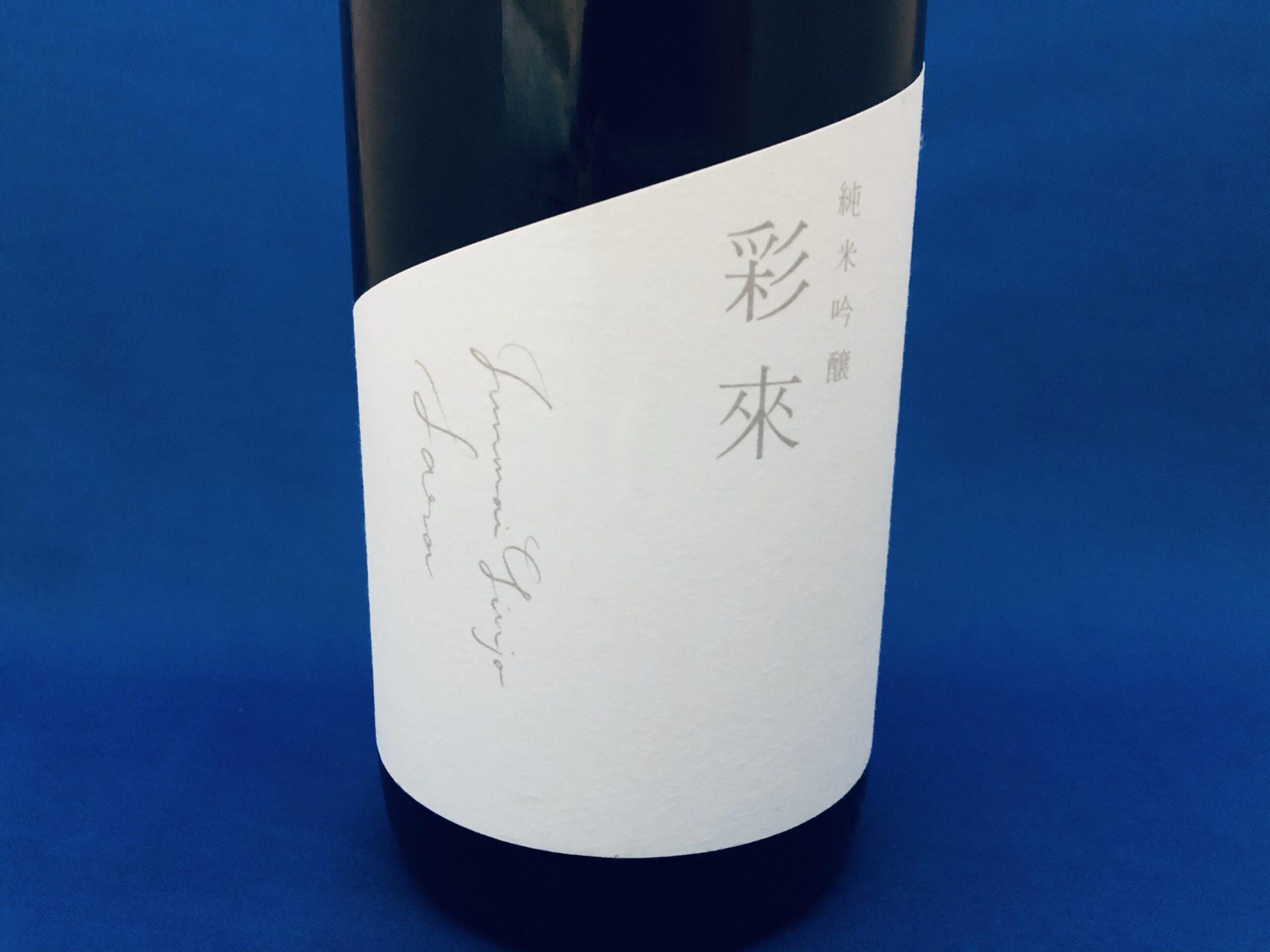 「彩來(Sara)」純米吟醸!5年の歳月をかけた理想の日本酒