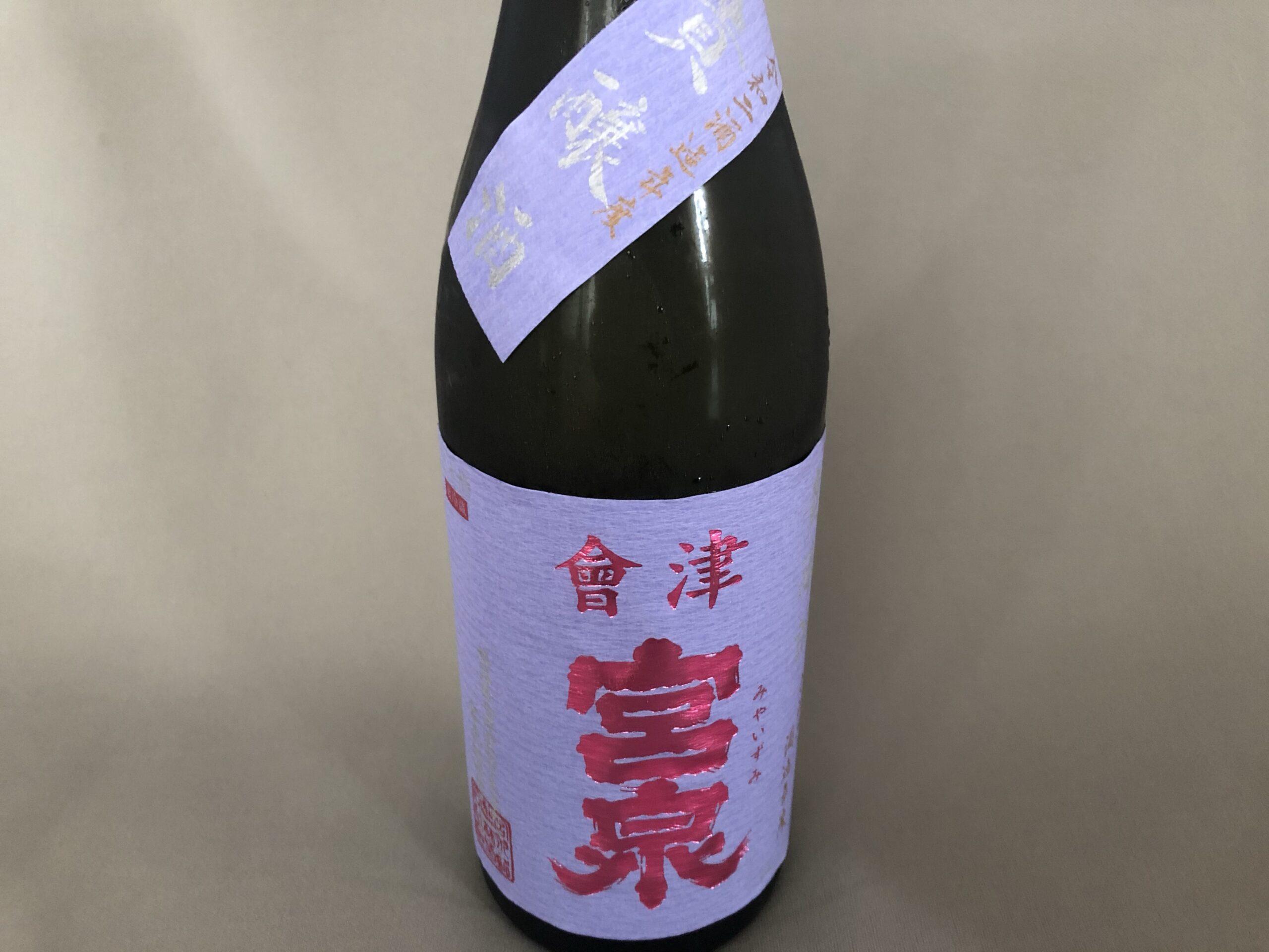 会津の名蔵が挑む新しい貴醸酒!「会津宮泉 貴醸酒」