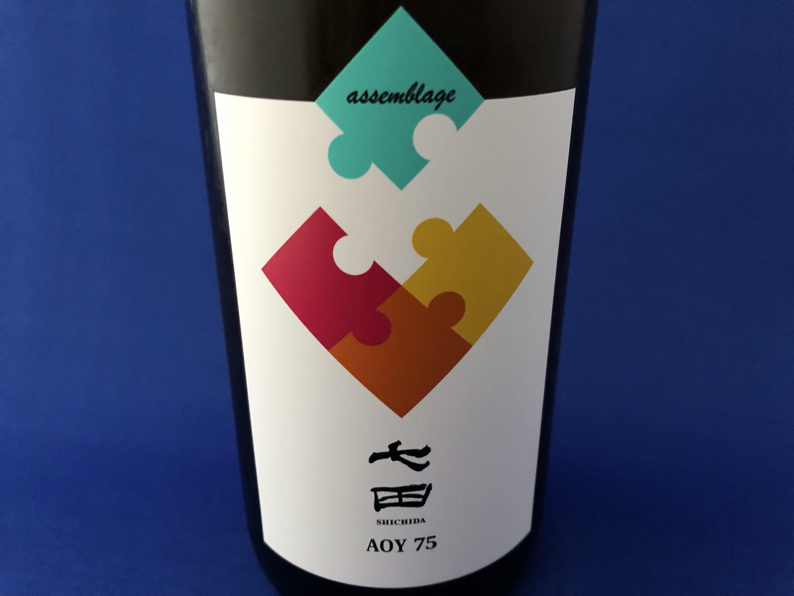 「七田 純米 AOY75」人と人の繋がりへの想いを込めた日本酒