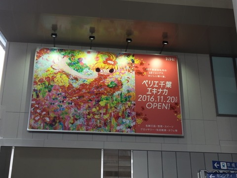 「ペリエ千葉エキナカ」新装オープン!「千産千消」をコンセプトに地元の人気店がいっぱい。千葉のエキナカ、はじめました~♪