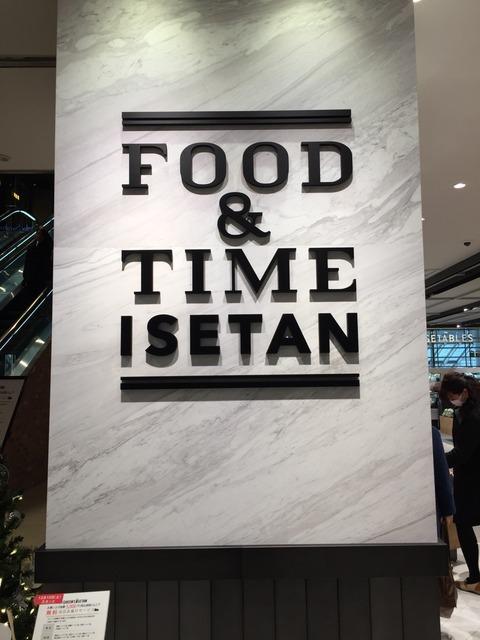 QUEEN'S ISETANが変わった!生鮮に加えて「時間」を売る次世代型スーパーへの挑戦。アトレ品川「FOOD&TIME ISETAN」を歩く。