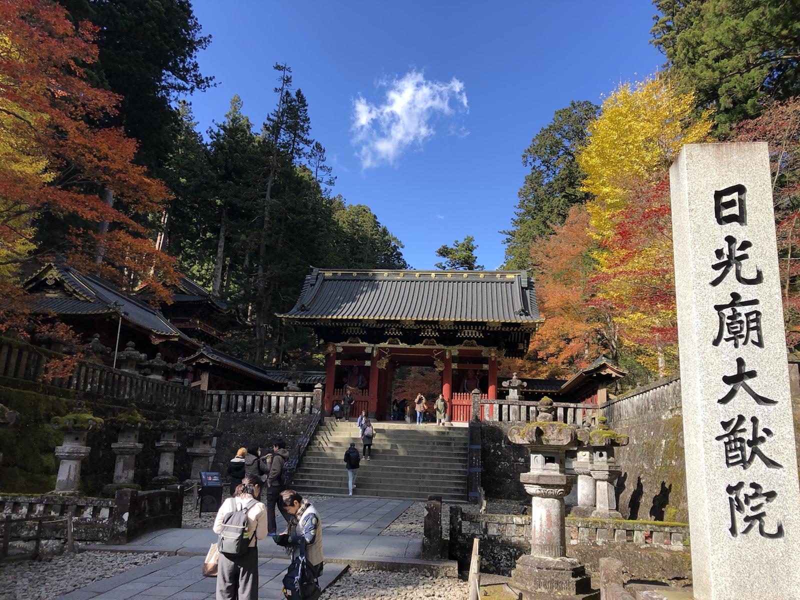 世界遺産「日光の社寺」!二荒山神社と輪王寺大猷院
