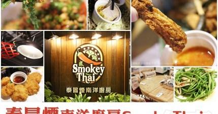 【台南】泰冒煙南洋廚房 Smoky Thai 冒煙的喬推出泰式料理,12/8 之前 17:30-18:30 完成點餐享六折優惠