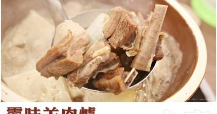 【台南】霸味羊肉爐,薑母鴨的湯頭加羊肉,真是奇妙的滋味!