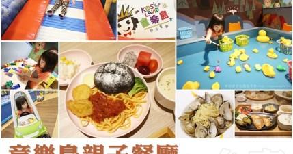 【台南】童樂島親子餐廳,溜滑梯、球池、釣魚、沙坑、開車、積木與廚房好好玩!