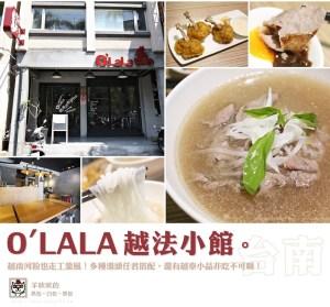 【台南】O'LALA 工業風越南河粉,牛骨湯、老母雞湯、泰式酸辣湯等多種湯頭,口味還真是不錯!