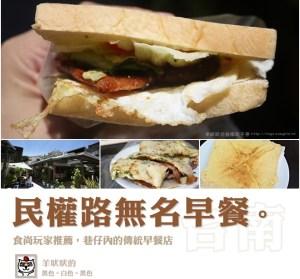 【台南】民權路無民早餐店,巷仔內的傳統肉蛋吐司(食尚玩家推薦)