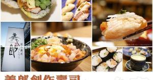 這幾年高雄一些人氣很夯的餐廳頗愛來台南開分店,對台南的鄉親來說,能有更多新的選擇也挺不錯的。這次要來TRY一下的是【義郎創作壽司】,就開在永...