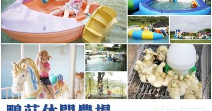 【台南官田】鴨莊休閒農場玩水去!夏天就是要讓小朋友玩水啊?不然要幹嘛?露營烤肉大人小孩都有得玩!