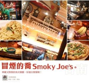 【台南】冒煙的喬美式餐廳,裝潢風格豐富,餐點料理選擇多