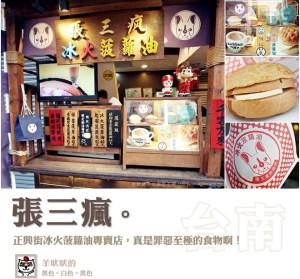 【台南】張三瘋冰火菠蘿油專賣店,正興街罪惡至極的美食啊!
