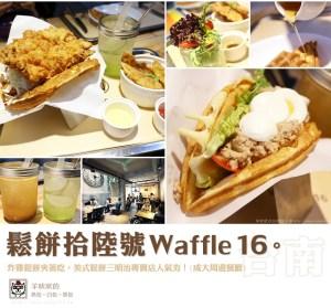 【台南】鬆餅拾陸號 Waffle 16 鬆餅夾炸雞!美式鬆餅三明治專賣店!