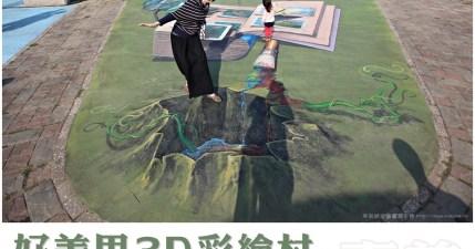 【嘉義布袋】好美里3D彩繪村,生動豐富的立體彩繪,整個漁村都是值得探險的海洋世界!