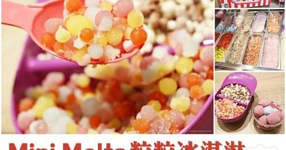 Mini Melts粒粒冰淇淋