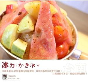 【台南】冰ㄉ‧かき氷 人氣正夯日系風格小冰店,創意冰品讓人期待!