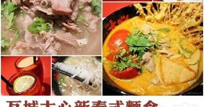 台南瓦城大心新泰式麵食