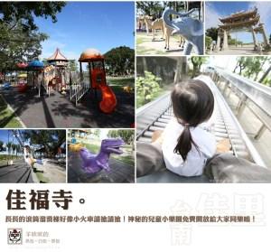 【台南】佳福寺滾筒溜滑梯,大老遠從台南市跑去佳里玩耍