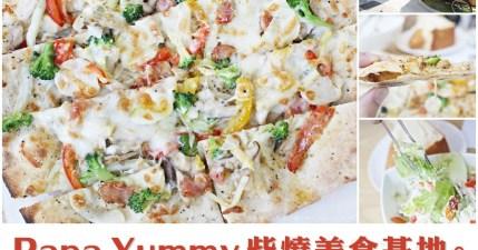 【台南新化】Papa Yummy 柴燒美食基地,新鮮食材窯烤 PIZZA、重奶油手撕吐司好好吃!