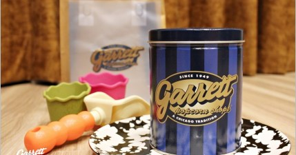 【Garrett Popcorn】來自芝加哥的超夯爆米花!焦糖口味吃在嘴裡甜在心裡~