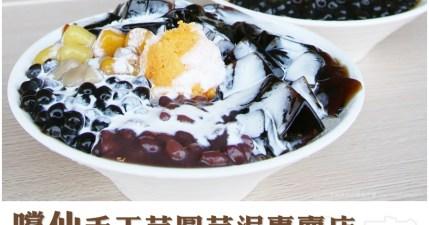 【台南】嚐仙手工芋圓芋泥專賣店,豪邁豐富又大碗!(台南東寧店)