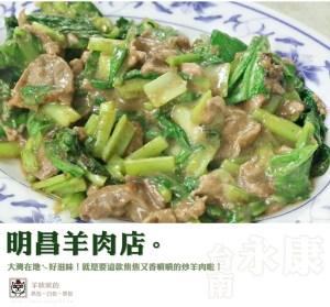 【永康】岡山明昌羊肉店,在大灣就只愛吃這一間羊肉!