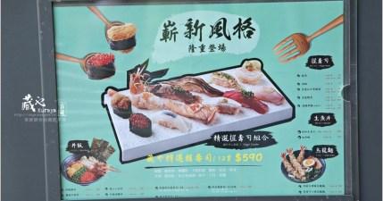 【台南】藏也和食料理平價新菜單登場,超夢幻的握壽司饗宴!(小西門)
