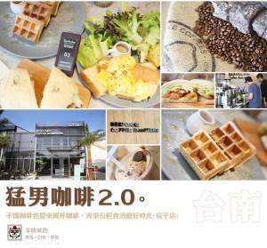 【台南】猛男咖啡 2.0 安平店,真的有猛男替你服務的早午餐下午茶