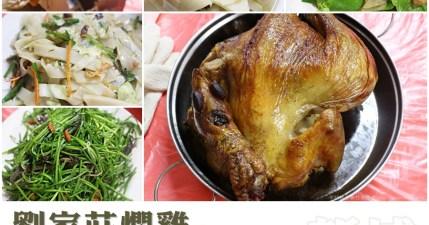 【新竹新埔】劉家莊燜雞 皮好脆、醬汁好下飯!手扒燜雞和熱炒客家菜好美味!