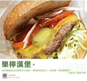 【台南】樂檸漢堡 來自嘉義的美式漢堡本土品牌,吃過都說好吃啊!(新光三越新天地)
