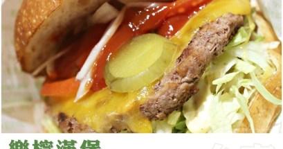 台南樂檸漢堡