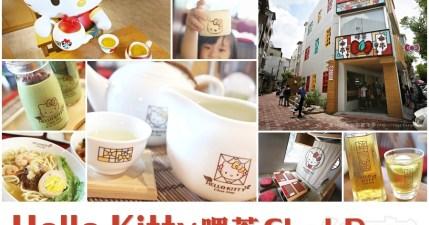 【台南】Hello Kitty 呷茶 Chat Day 台式茶餐廳,凱蒂貓鐵粉們快來捧場唷!
